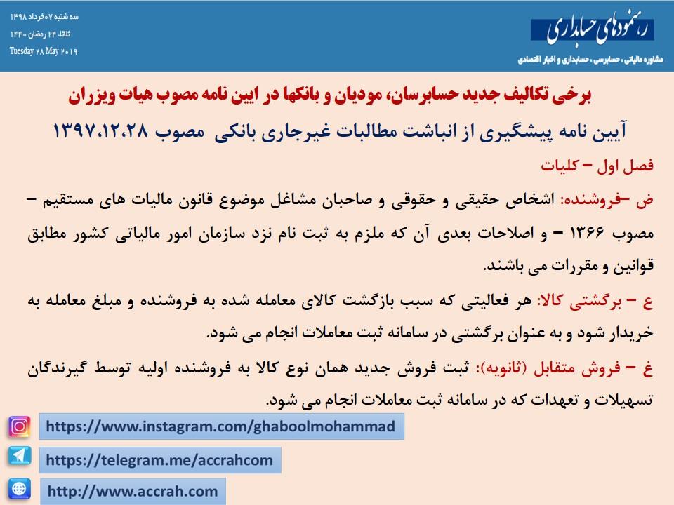 http://accrah.com/files/news/khabar/98/3/Slide2.JPG