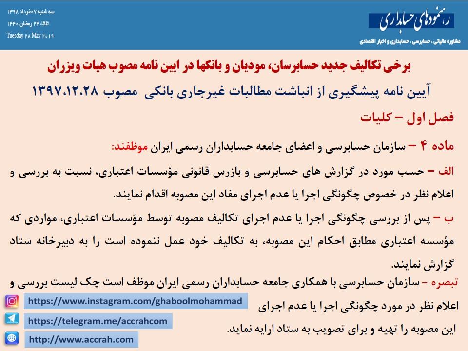 http://accrah.com/files/news/khabar/98/3/Slide3.JPG